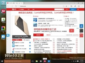 windows 10 build 10064 (5)