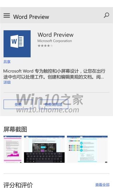 Windows 10 phones 10072 14