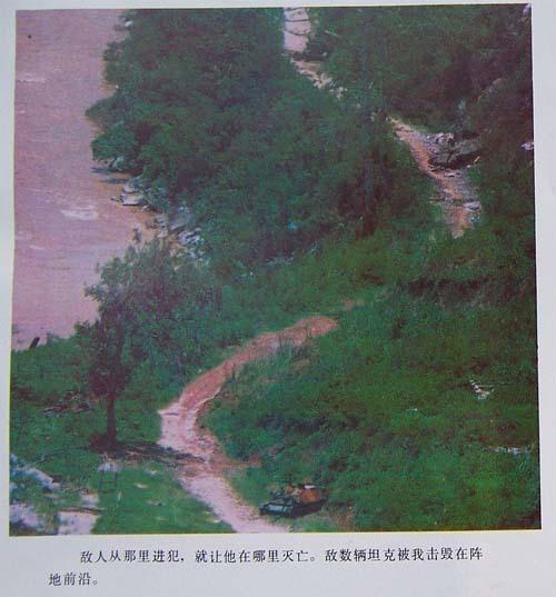Trận Lão Sơn trong cuộc chiến tranh biên giới Trung - Việt năm 1984 (3/6)