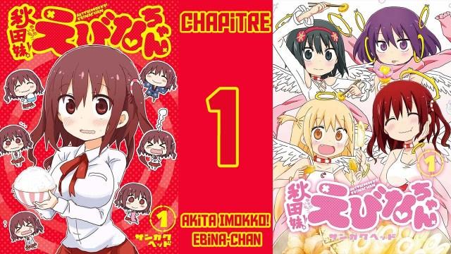 Akita Imokko! Ebina-chan – Chapitre 1