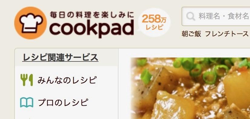 お世話になりっぱなしなcookpadに「つくれぽ」を投稿してみた
