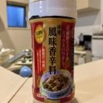 中華風味香辛料 五香粉 業務スーパー