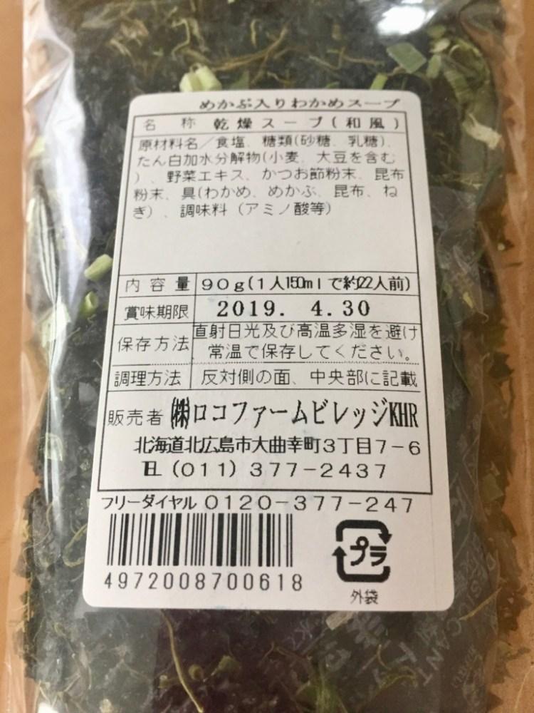 刻み芽かぶ入り和風わかめスープ 北海道ロコ