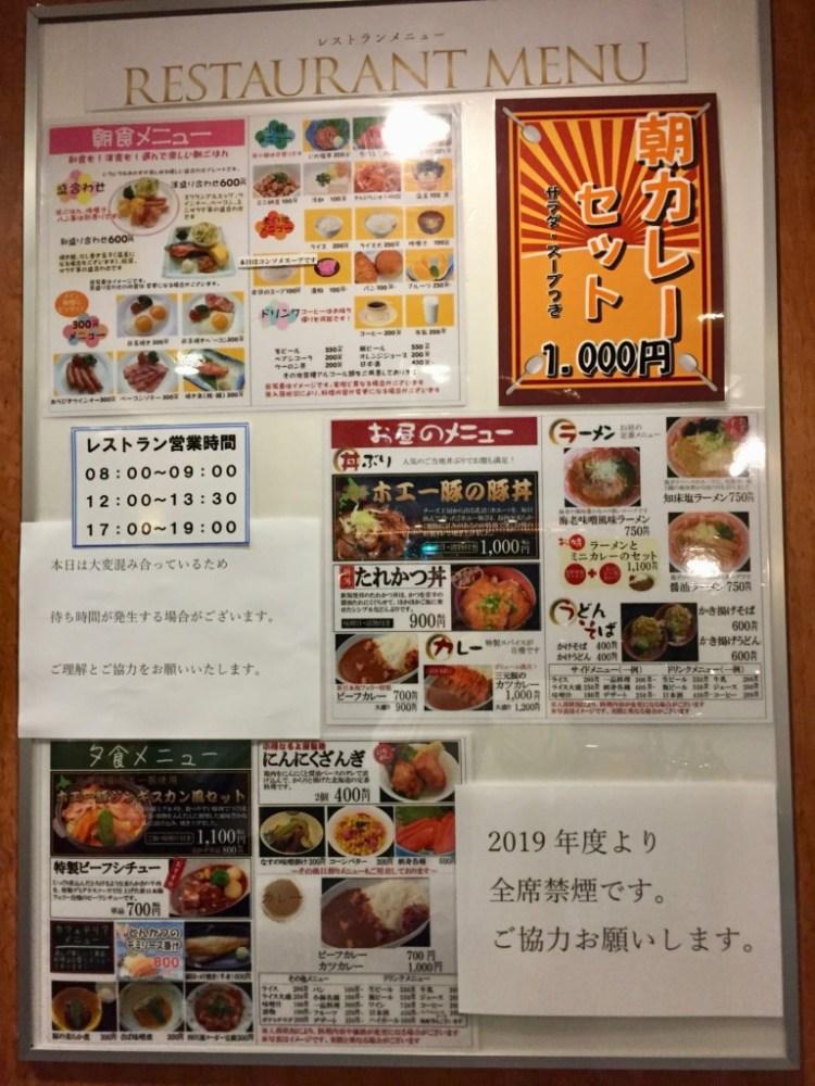 レストランメニュー 新日本海フェリー あかしあ はまなす