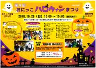 Halloween Kumagaya