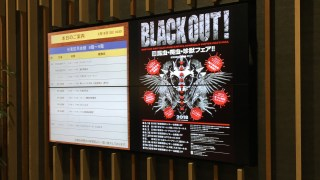 オニプレどこ?東京浅草のブラックアウト2018(通称BO)へ行きました!