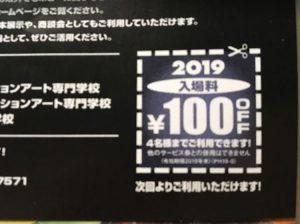 ポスターに2019年の100円引きクーポン