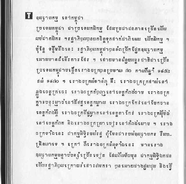 Appearance of the page written with the Khmer Typewriter