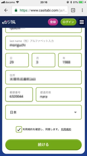 カジ旅 登録方法