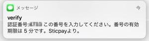 SticPay 登録方法