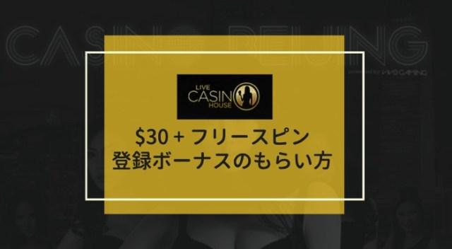 ライブハウスカジノで無料ボーナスとフリースピンをもらう方法