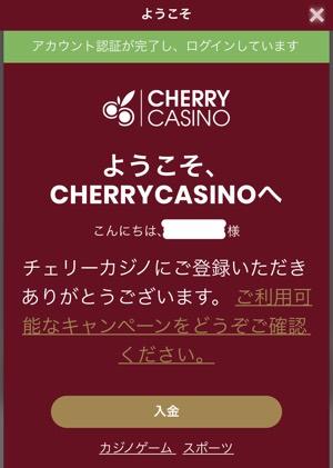 チェリーカジノ 登録方法