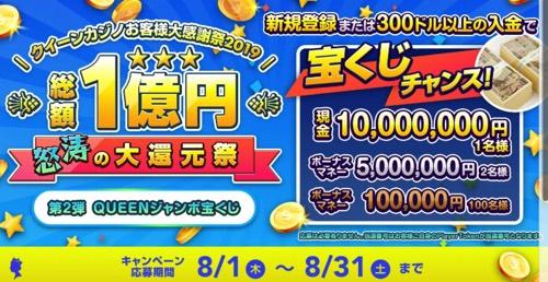 ハッピースターカジノ 夏祭り企画 現金1000万円