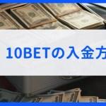 10BET 入金方法