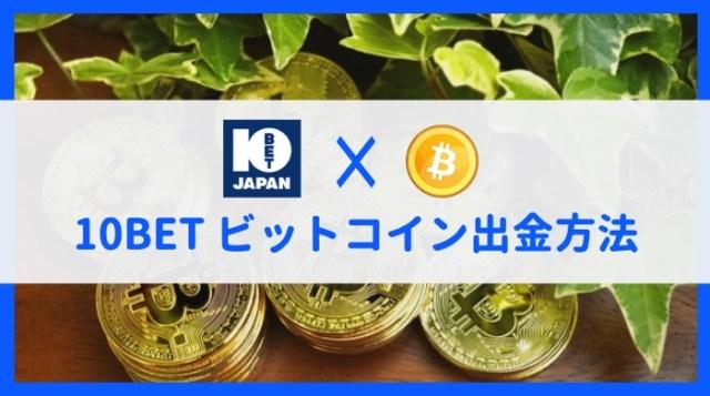 10BETのビットコイン出金方法