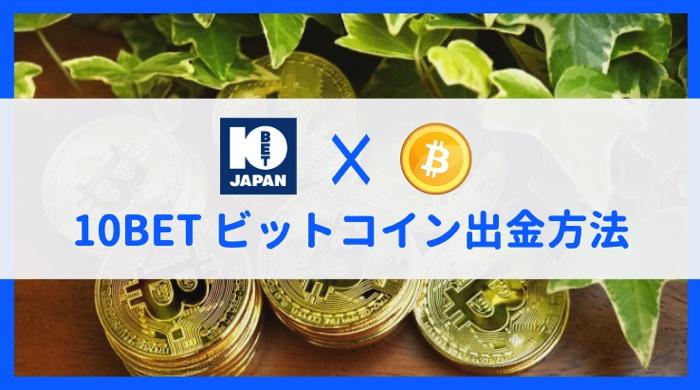 10bet ビットコイン出金