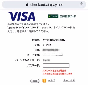 インターカジノ クレジットカード入金 承認