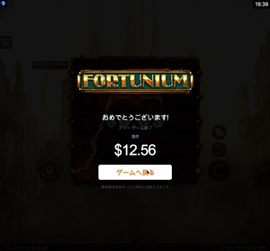 カジノシークレット フリースピン FORTUNIUM