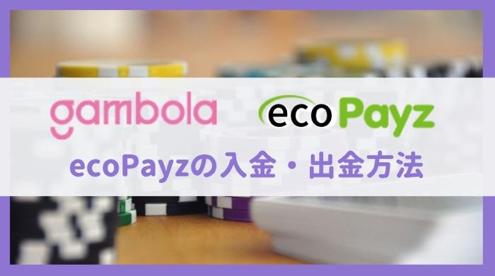 ギャンボラ 入金・出金方法 ecopayz