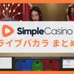 シンプルカジノ ライブバカラ