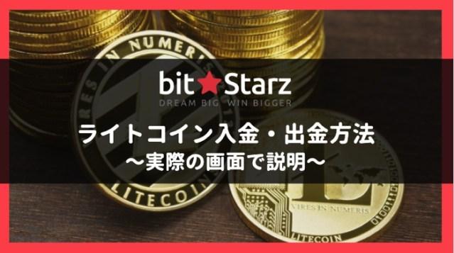 ビットスターズ | ライトコインの入金・出金方法!注意点もあり