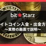 ビットスターズ ライトコイン