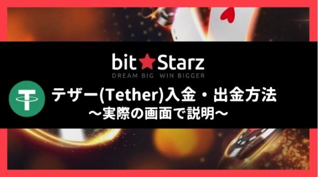 ビットスターズ | テザー(Tether)の入金・出金方法!注意点もあり