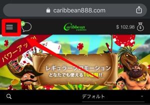 カリビアンカジノ ビットコイン 出金方法