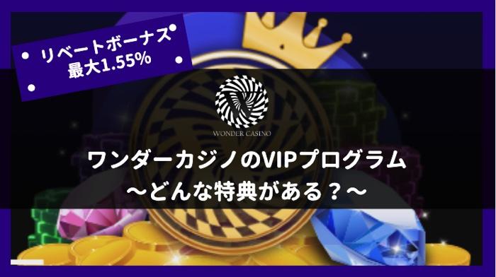 ワンダーカジノ VIPプログラム