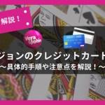 ベラジョン クレジットカード入金