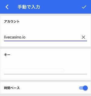 ライブカジノアイオー 二段階認証