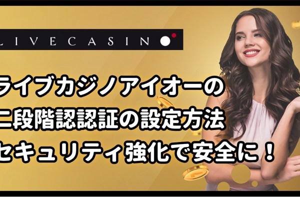 ライブカジノアイオーの二段階認証設定方法!お金を失わないためにしておきたい設定!
