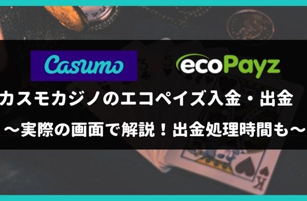 カスモカジノのエコペイズ入金・出金の方法!画面を使って詳細に解説!