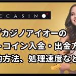 ライブカジノアイオー ビットコイン