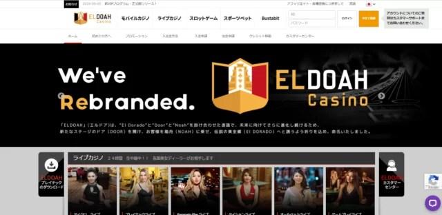 ELDOAH(旧パイザカジノ)の公式サイト