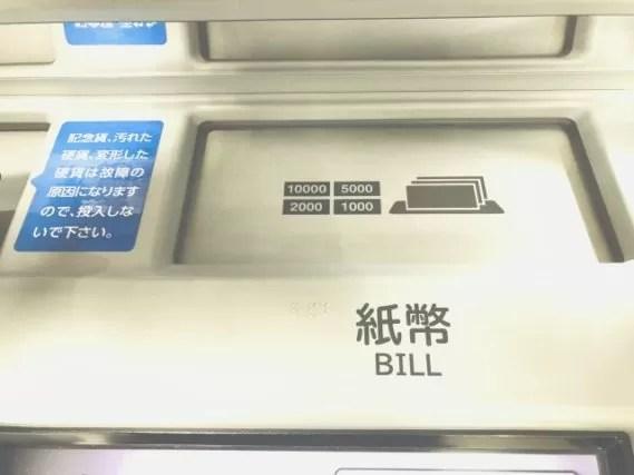 【注意】カジ旅は銀行出金では出金できない