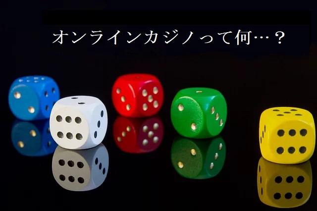 オンラインカジノって何…?