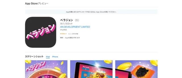 「ベラジョンカジノ」iOS版は詐欺アプリ?