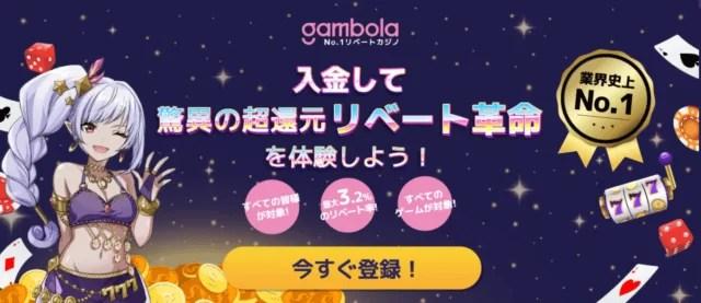 ギャンボラカジノの公式サイト