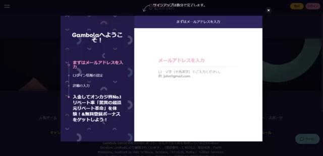 """""""ギャンボラ""""(GAMBOLA)の登録方法"""