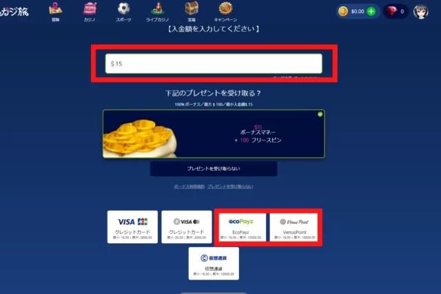 カジ旅の電子決済サービスによる入金手順②