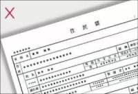住所確認書類の写し方(悪い例)