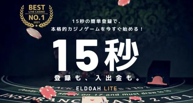 """""""エルドアカジノ""""に【LITE版】が登場した件"""