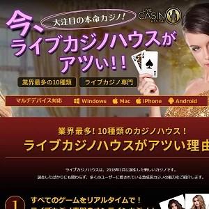 ライブカジノハウス登録手順1