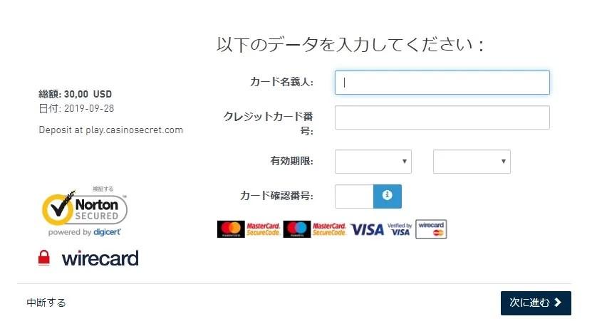 カジノシークレットクレジットカード入金画面