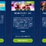 カジ旅【ネットカジノ】入金出金方法