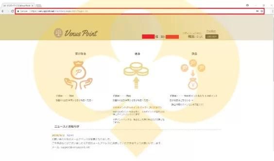 VenusPoint(ヴィーナスポイント)アカウント画像