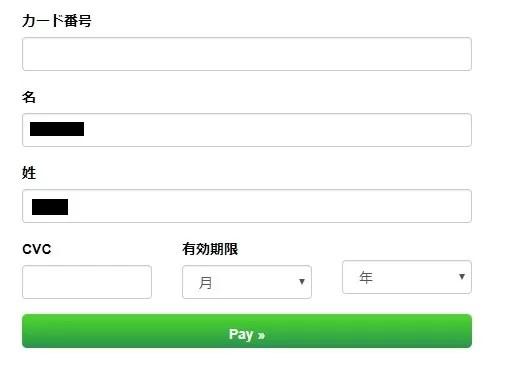 バウチャーを購入するための支払方法