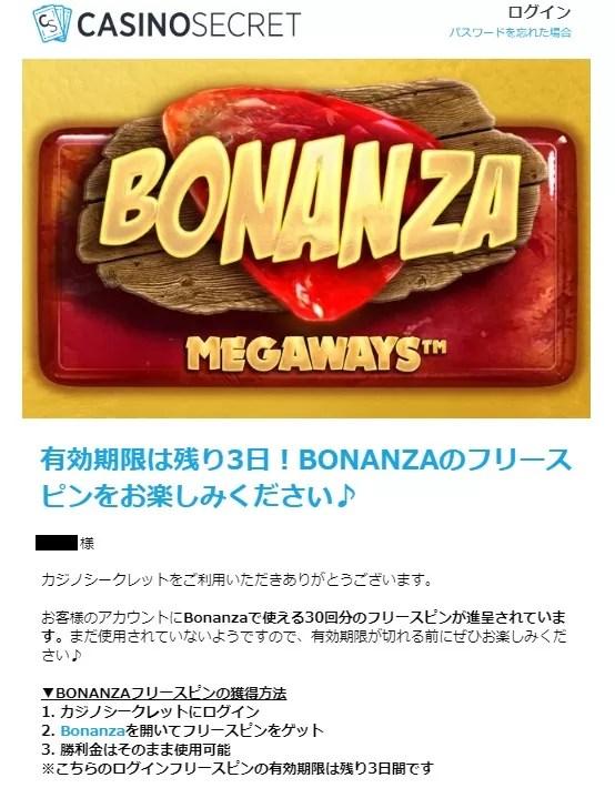 BONANZAのフリースピン