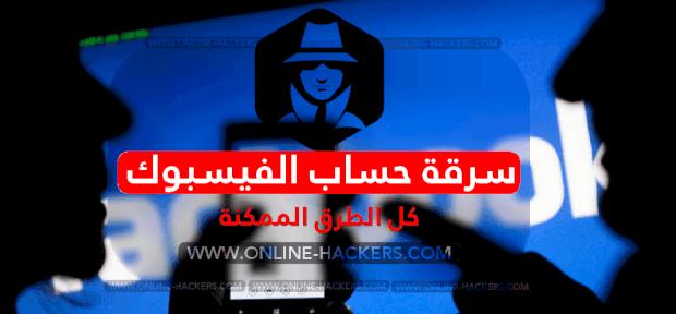 سرقة فيسبوك 2019 كيفية سرقة كلمة سر أي حساب فيس بوك هاكرز
